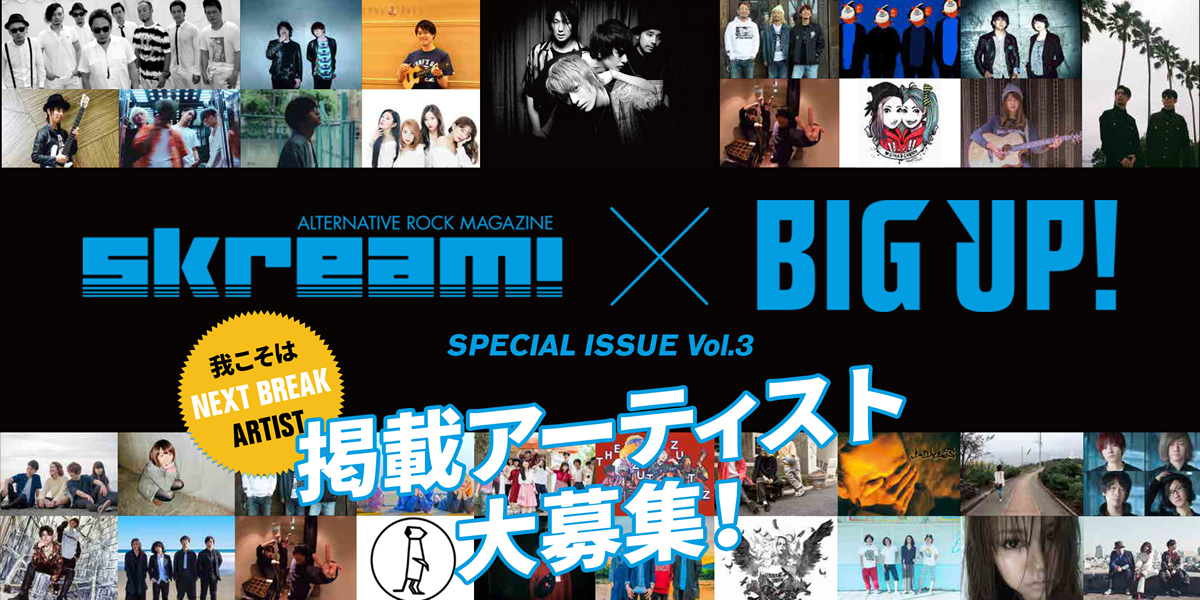Skream!マガジン BIG UP! SPECIAL ISSUE 掲載アーティスト大募集!